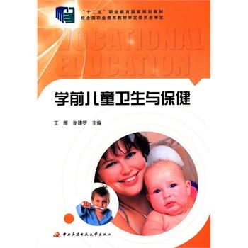《学前儿童卫生与保健