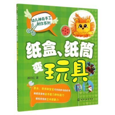 纸盒纸筒变玩具/幼儿神奇手工制作系列 颜丹红 正版书籍 少儿