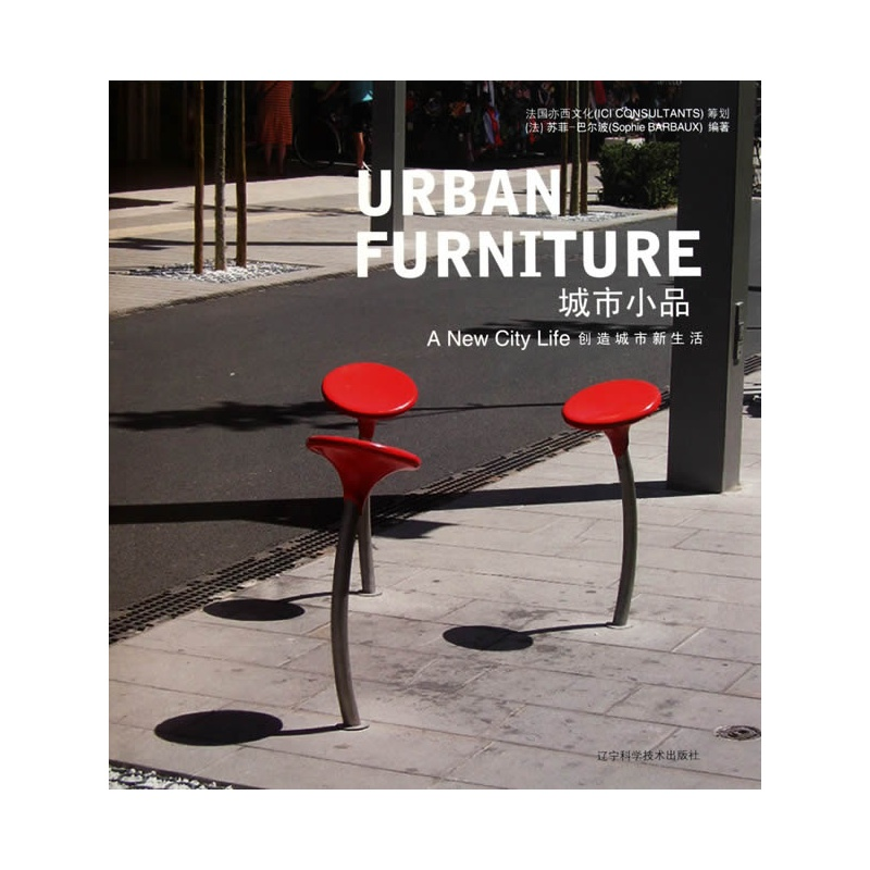 城市家具椅子手绘