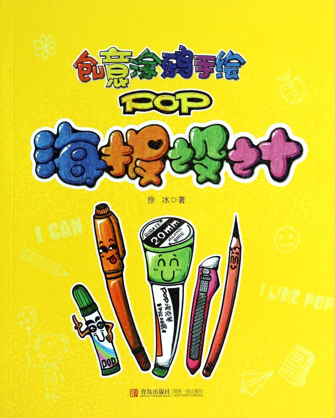 创意涂鸦手绘pop海报设计 徐冰