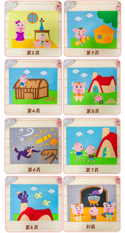 不织布自制绘本 幼儿园儿童手工diy故事本创意制作材料包亲子作业自