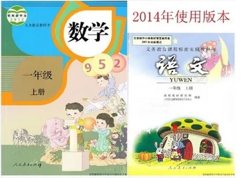 上海小学一年级语文和数学教材哪有卖