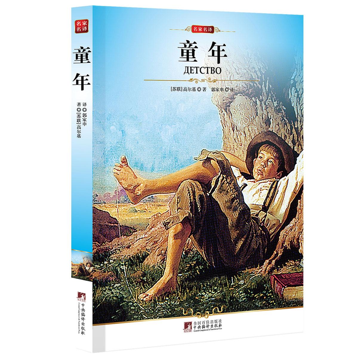 《童年》([苏联]高尔基)【摘要 书评 试读】- 京东图书