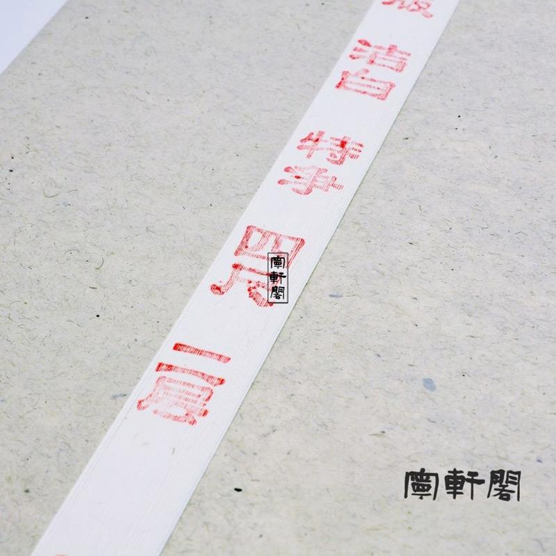 宁轩阁 四尺二层加厚宣纸 纯手工制作檀皮生宣 书法国画创作专用纸 装