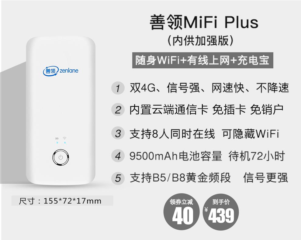 善领 随身wifi移动4g无线路由器全国无限mifi电信联通流量车载wifi上网神器上网宝卡 善领MiFi