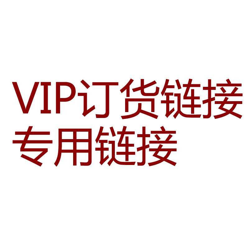 vip客户订单链接