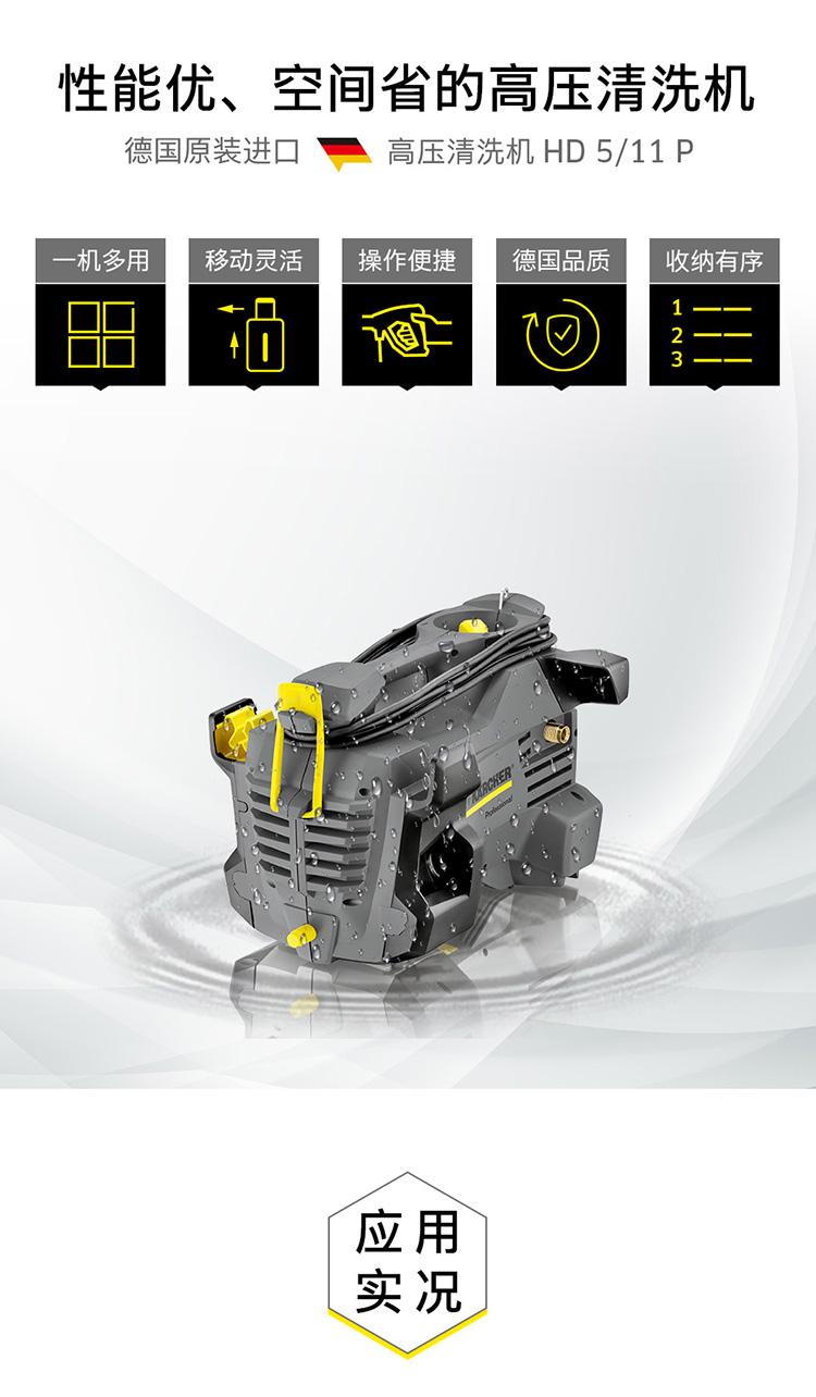 德国卡赫Karcher HD5/11P家用高压清洗机