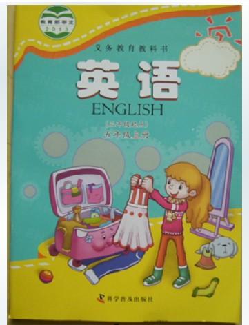 2014科普版小学英语课本教材教科书5五年级上册书科学普及出版社