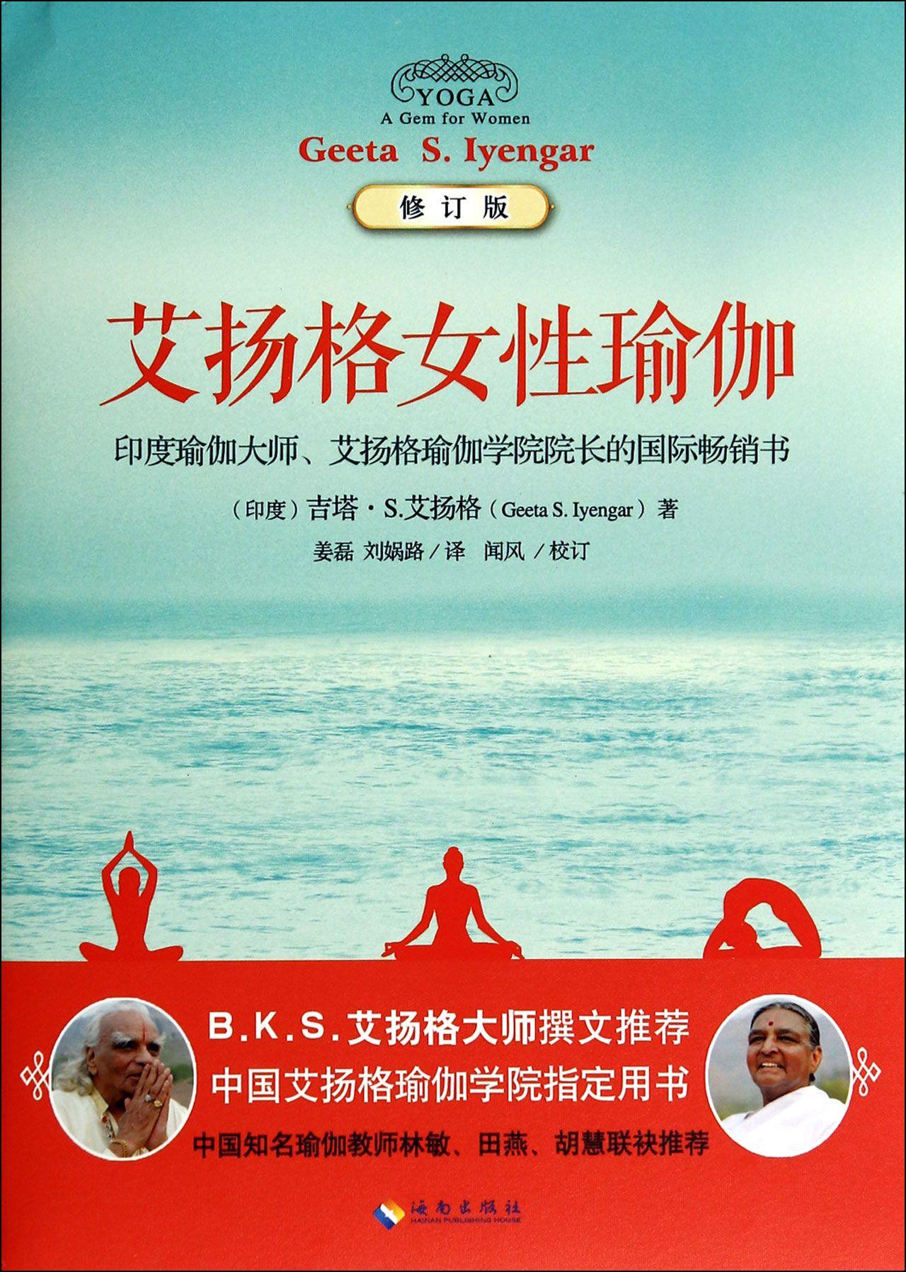 《艾扬格女性瑜伽(修订版)》(印度)吉塔·s.艾扬格