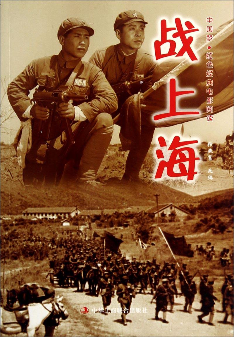 《中国梦红色经典电影阅读:战上海》【摘要