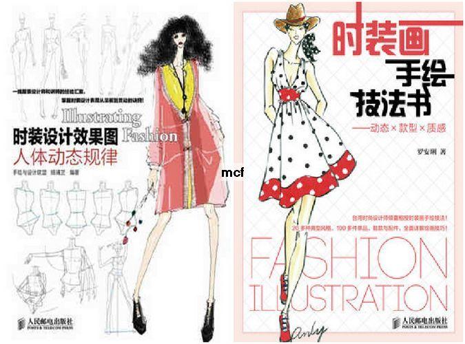 时装画手绘技法书—动态×款型×质感+时装设计效果图人体动态规律