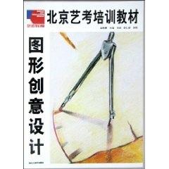 图形创意设计 北京艺考培训教材图片