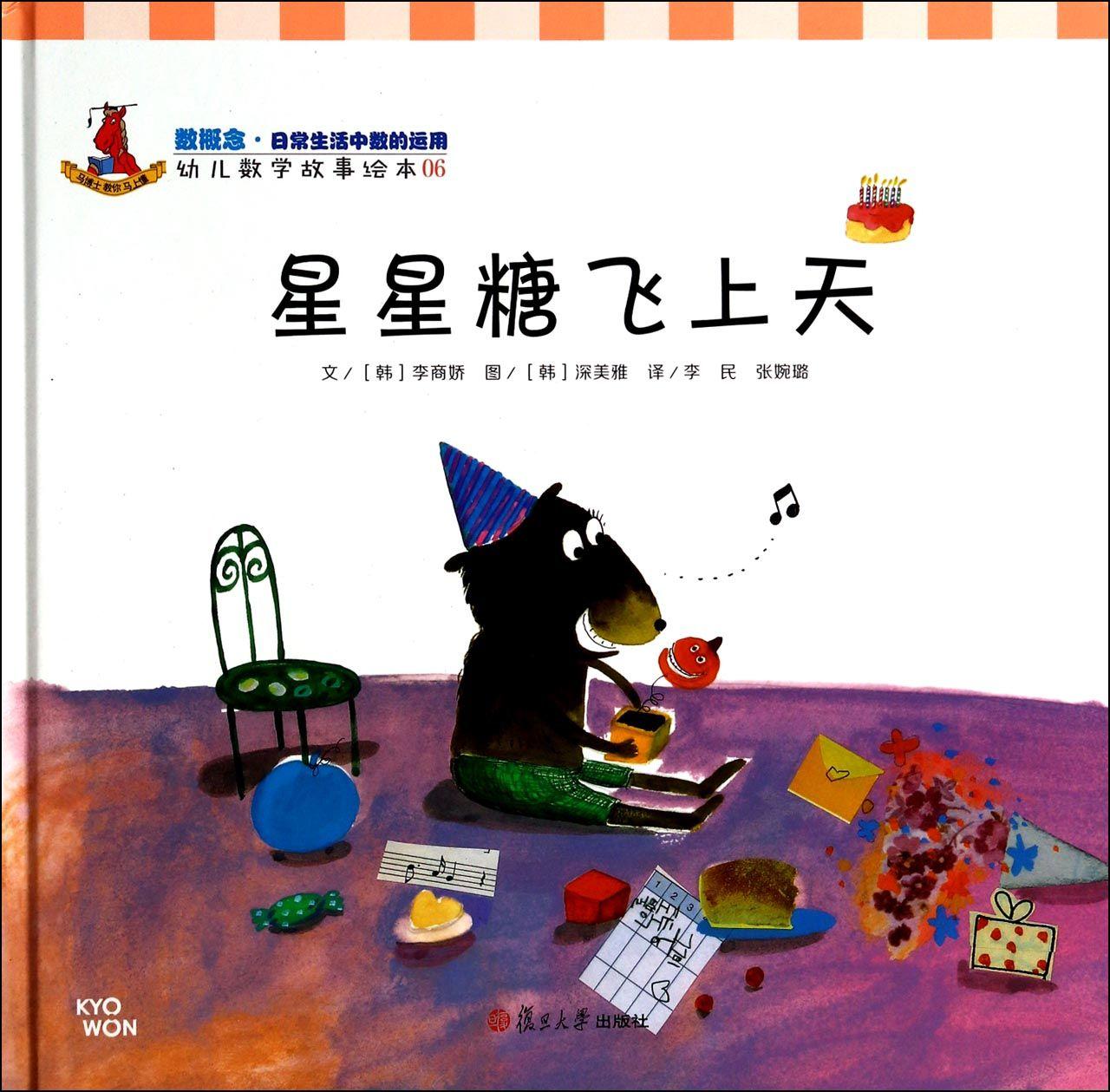 星星糖飞上天(精)/幼儿数学故事绘本