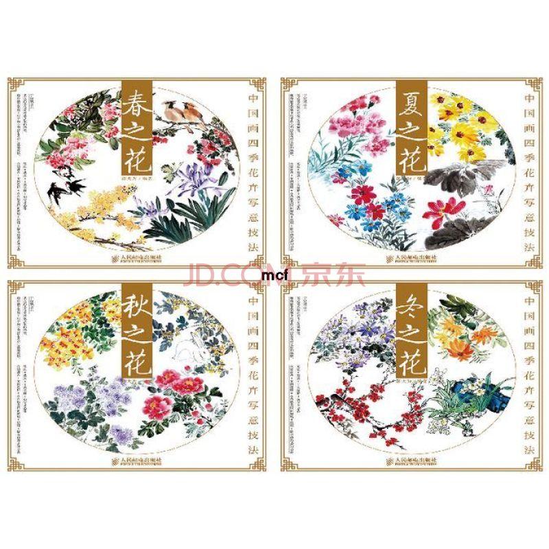 《中国画四季花卉写意技法:春夏秋冬4册图片