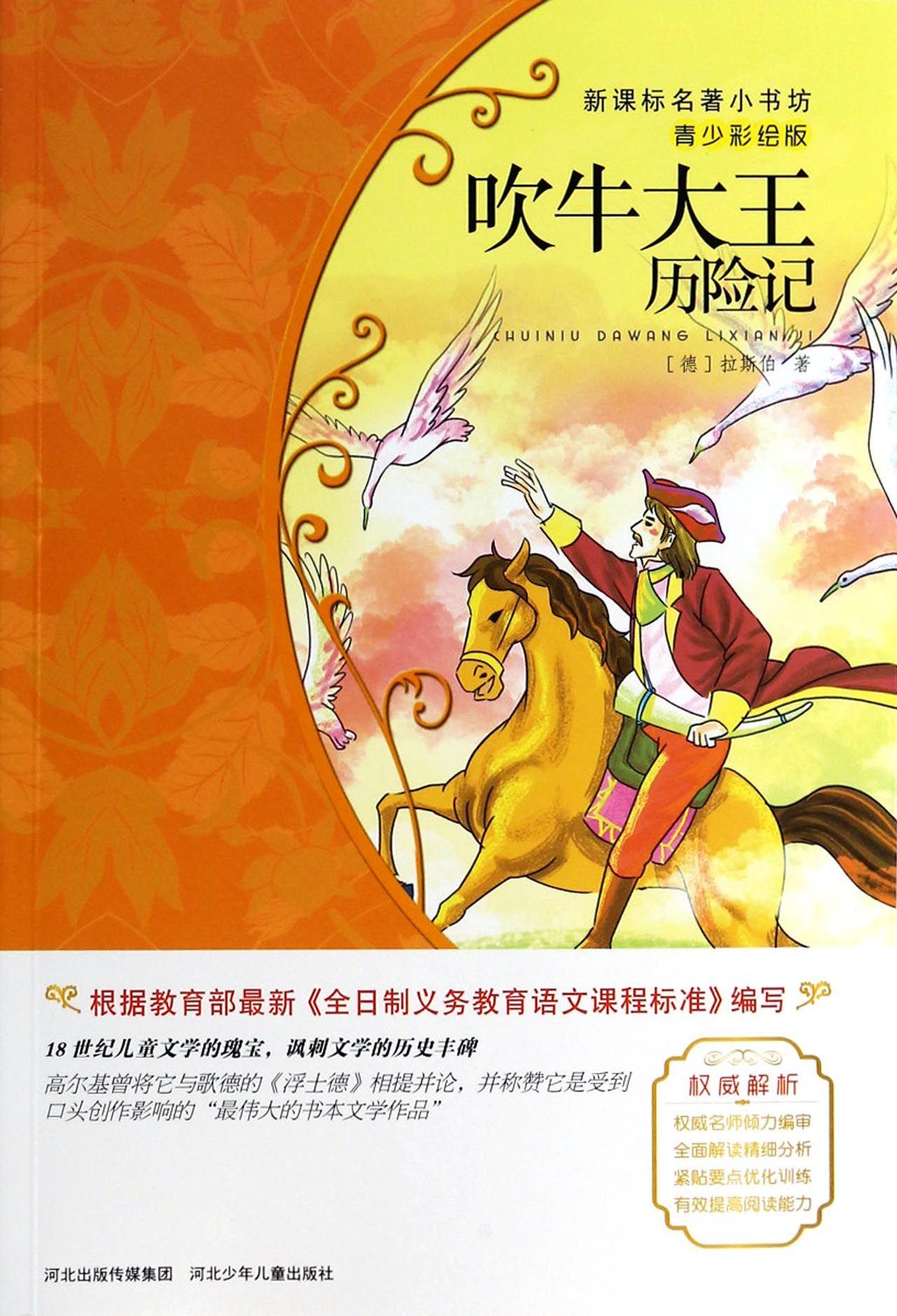 新和记小�:!�X�_吹牛大王历险记(青少彩绘版)/新课标名著小书坊