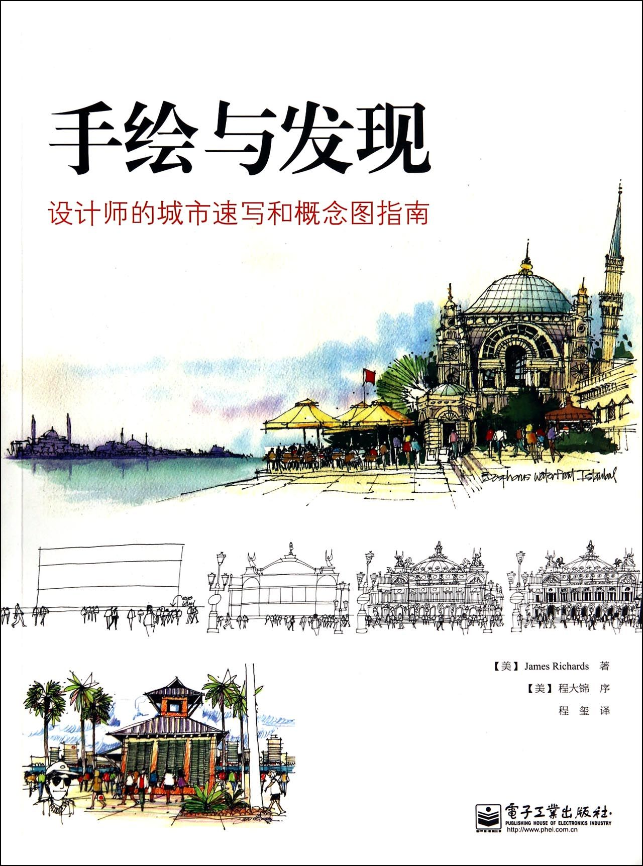 手绘与发现(设计师的城市速写和概念图指南)