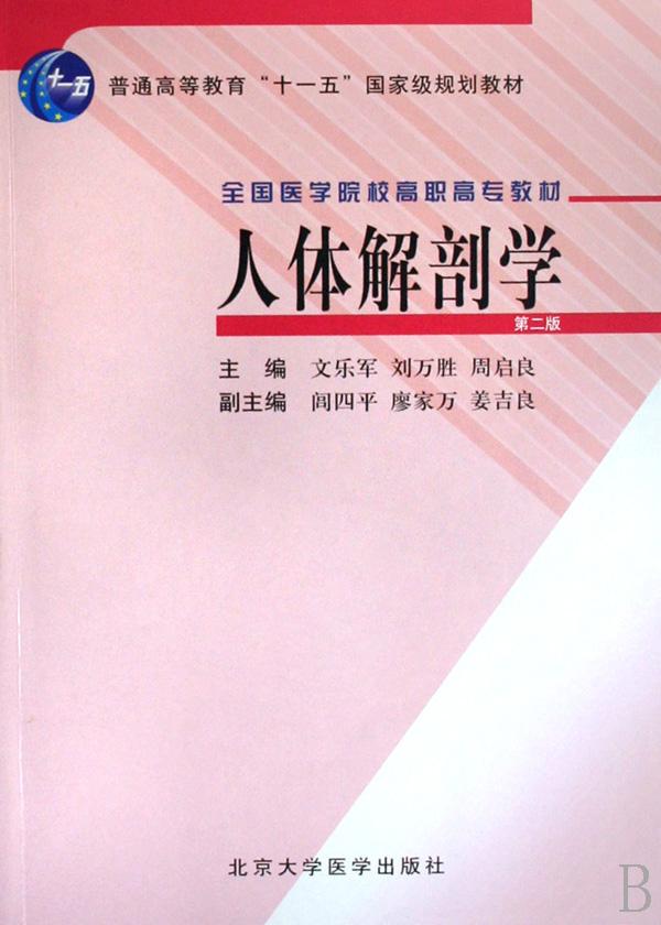 人体生理解剖学教材_人体解剖学(全国医学院校高职高专教材)