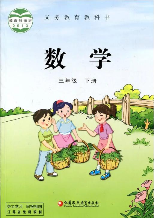 2015最新版数学书 小学数学课本 3年级 三年级 下册 苏教版江苏版