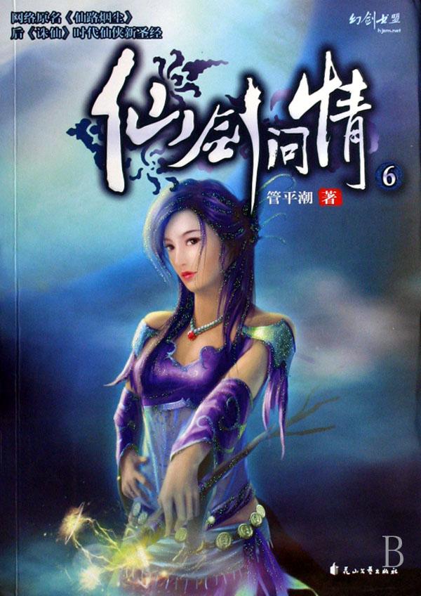 仙剑问情��g,9f_仙剑问情(6)