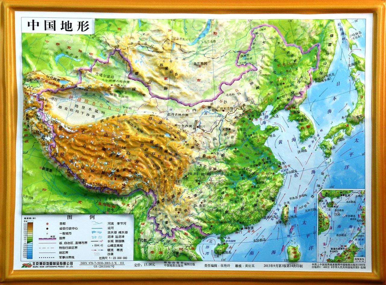 《立体中国地形图(附填充地理地图及神奇可擦笔)》