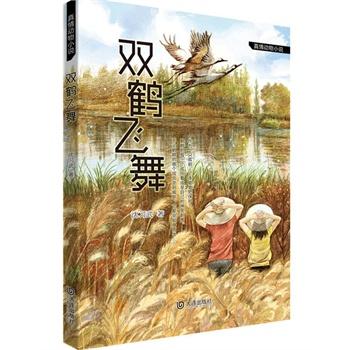 真情动物小说 双鹤飞舞