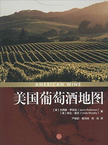 《美国葡萄酒地图》【摘要