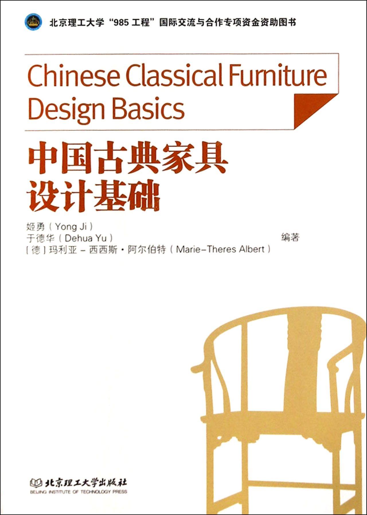 中国古典家具设计基础