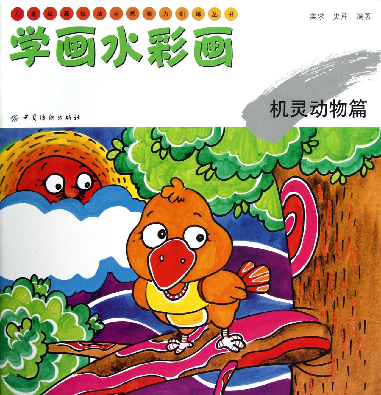 学画水彩画(机灵动物篇)/儿童绘画技法与想象力训练丛书