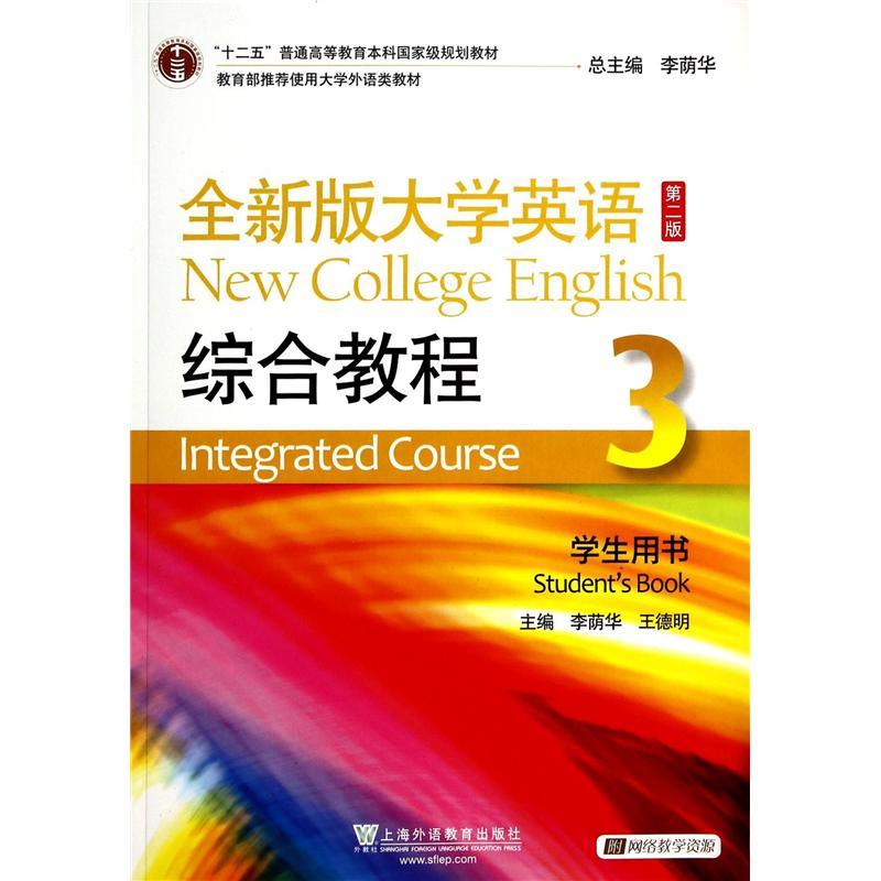 全新版大学英语综合教程-3-第二版-学生用书-(附图片