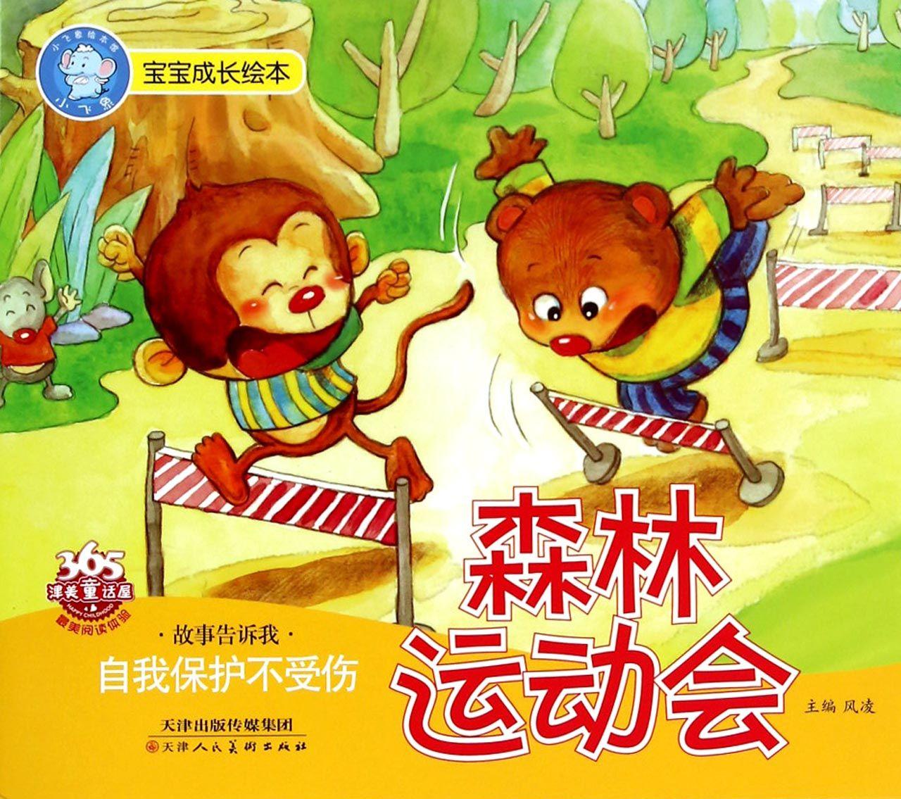 宝宝成长绘本:森林运动会
