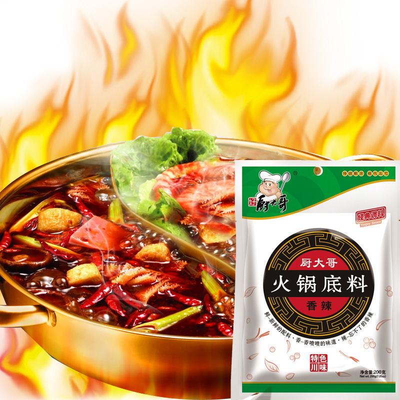 厨大哥 四川特产香辣火锅底料200g 麻辣牛油红汤火锅料 传统火锅调料