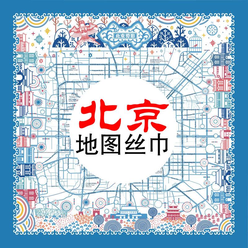 教师节创意礼物毕业纪念 中国文化 北京地图手绘 特色