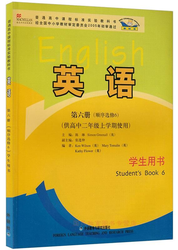 人教版选修6英语选修人教版英语录音6单词录音高中英语外研社电子书图片