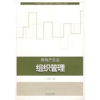 《房地产企业组织管理》【摘要 书评 试读】- 京东图书