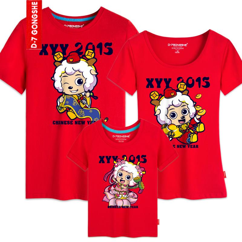 第七公社 喜羊羊亲子装 一家三口红色短袖t恤过年亲子拜年衣服 红色图片