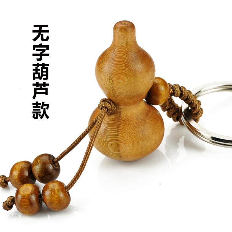 恒泰风水 纯手工雕刻桃木葫芦挂件 钥匙扣挂件 吉祥福禄平安保健康