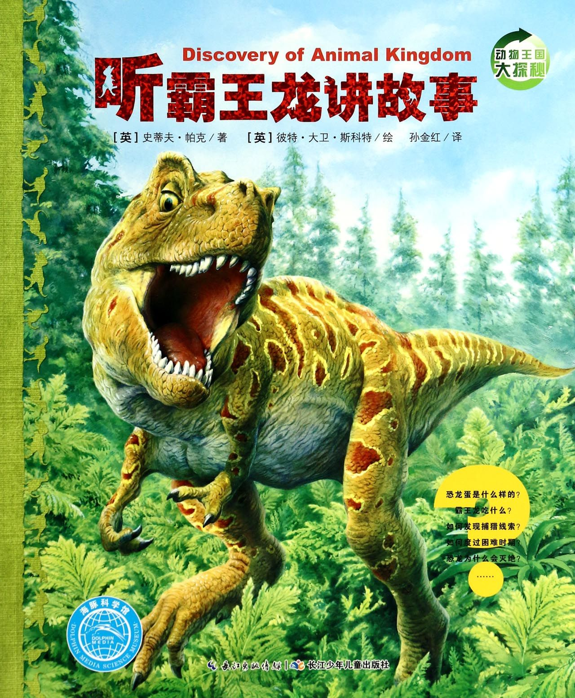 动物 恐龙 1280_1554