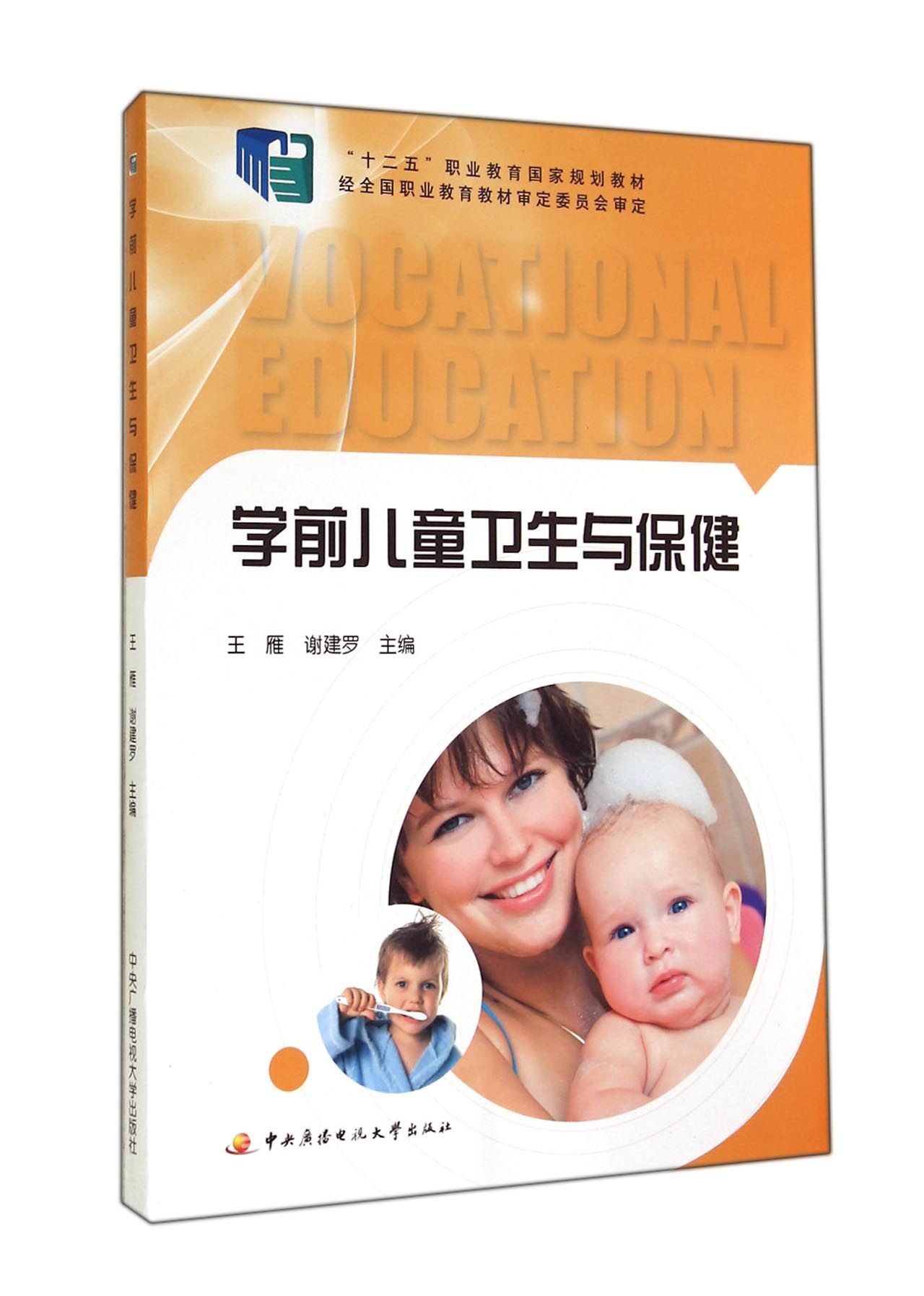 《学前儿童卫生与保健(十二五职业教育国家规划教材)