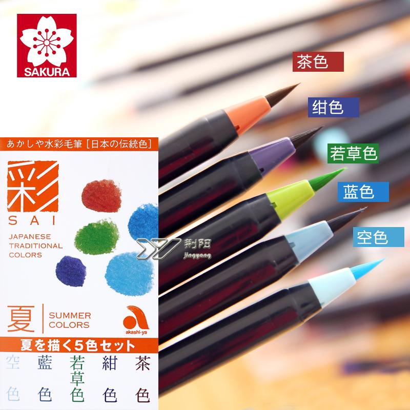 水彩颜料手绘笔