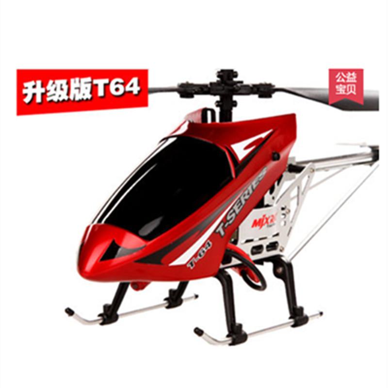 唯米 美嘉欣合金耐摔遥控飞机 超大充电儿童电动玩具飞机直升机航模型