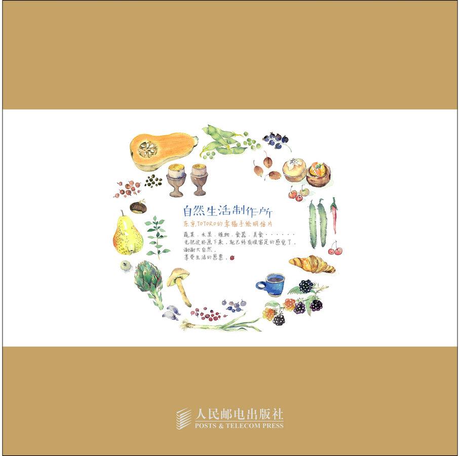 自然生活制作所·东京totoro的幸福手绘明信片