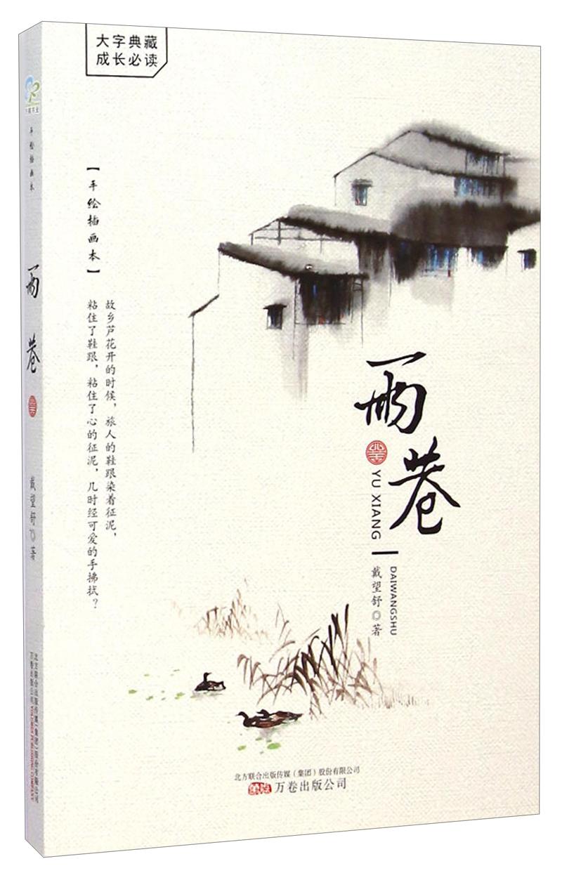 《雨巷(手绘插画本)》(戴望舒)【摘要