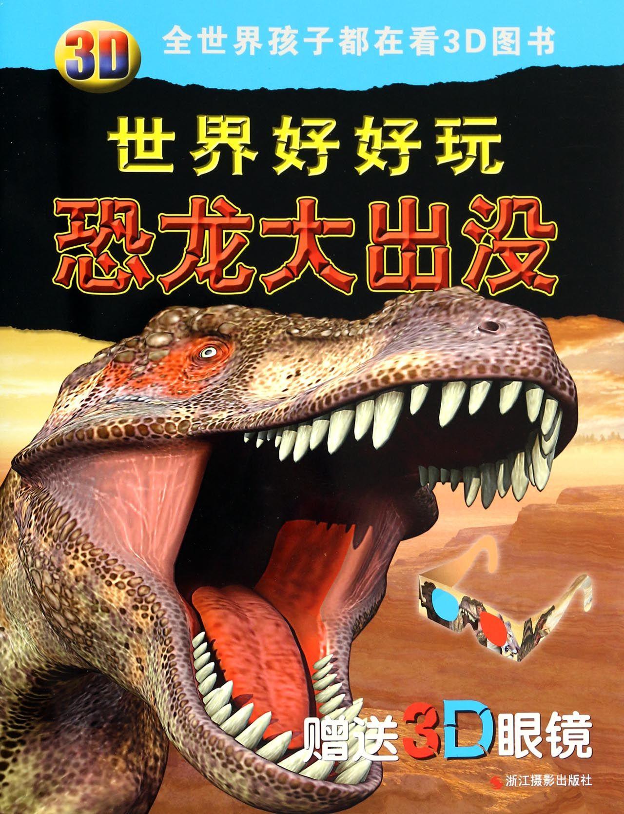 动物 恐龙 1280_1669 竖版 竖屏