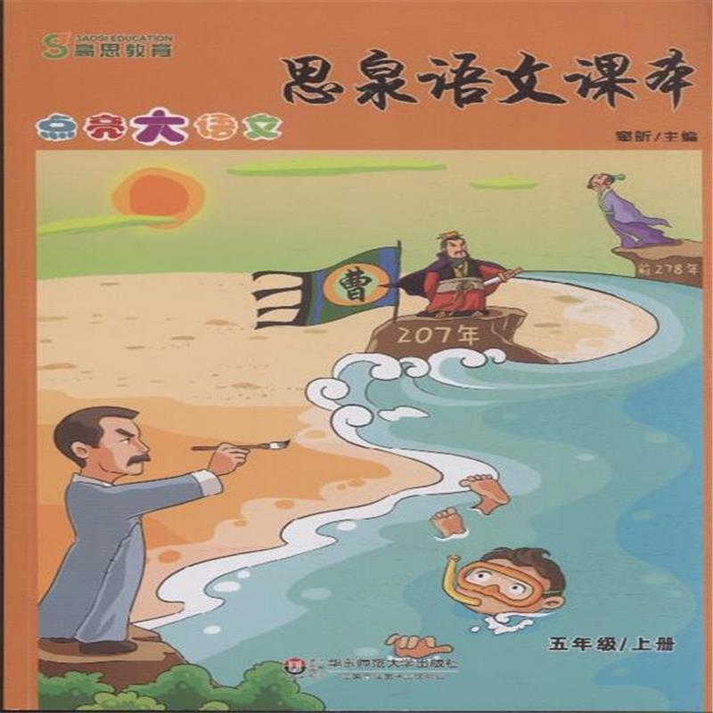 五年级-上册-思泉语文课本-点亮大语文