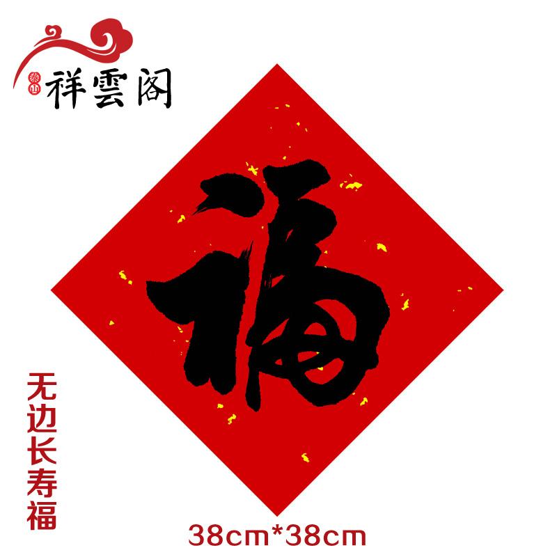 祥云阁风水大师设计2015羊年开光风水门福字天下第一福春联对联 无边