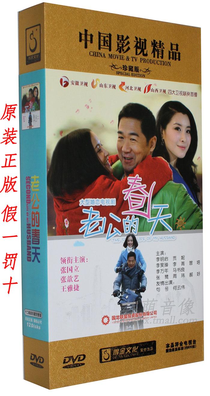 【原装◆正版】电视剧 老公的春天 高清珍藏版12dvd 张国立张歆艺