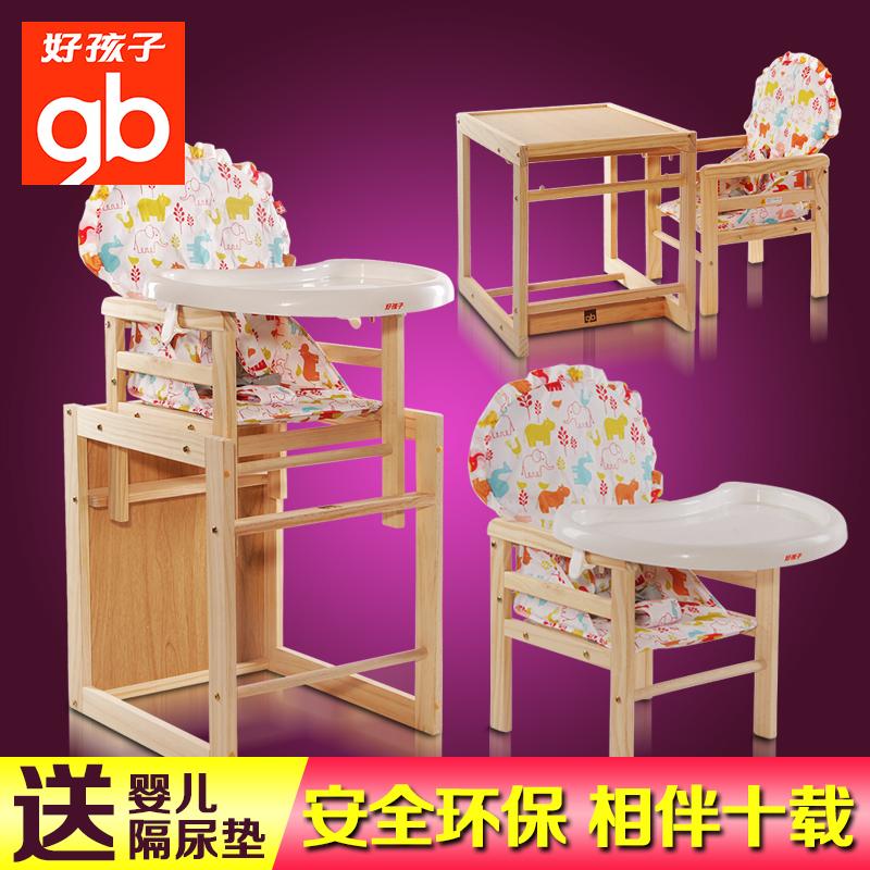 好孩子木制婴幼儿童餐椅my312m k126