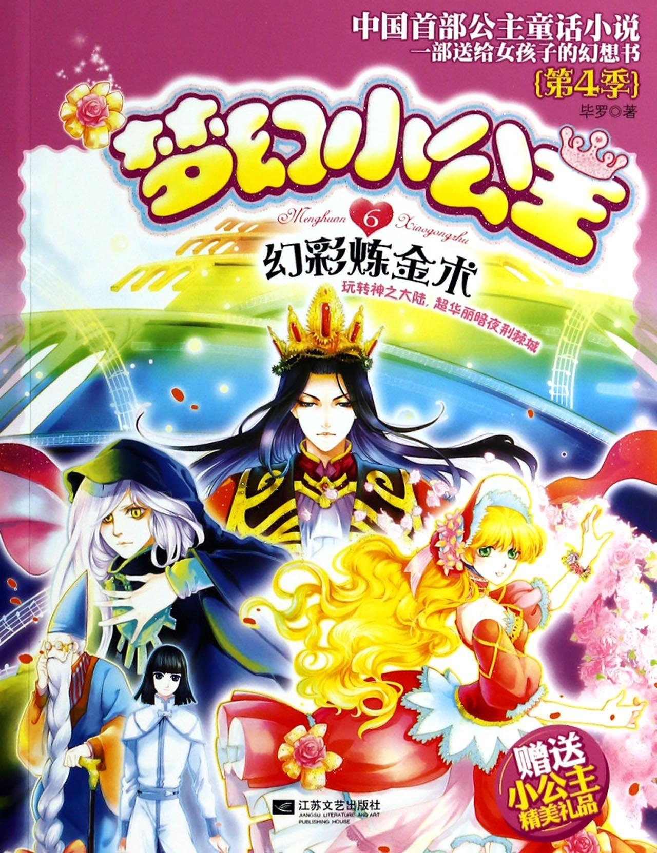 梦幻小公主(6幻彩炼金术)
