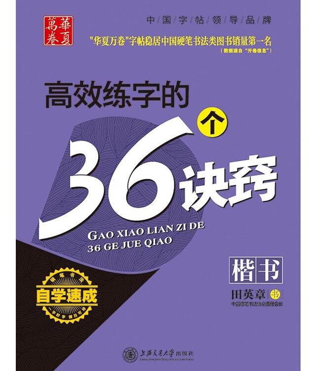 华夏万卷田英章视频:高效倒插的36个教学(字帖)孙文志练字楷书诀窍图片