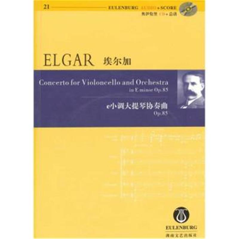 埃尔加-e小调大提琴协奏曲op.85(含cd)